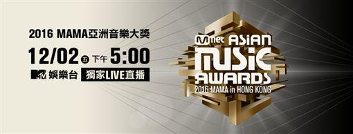 MAMA頒獎禮 MTV直播創高收視 圖/翻攝自MTV Taiwan臉書專頁