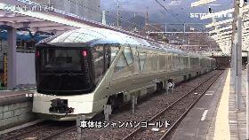 日黃金列車1600