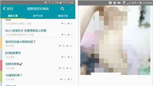 18禁,約炮,Meteor,論壇,情色 圖/翻攝自PTT