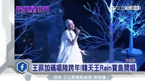 王菲加碼唱陸跨年!韓天王Rain寶島開唱