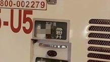 公車,司機,名字 圖/翻攝自爆料公社
