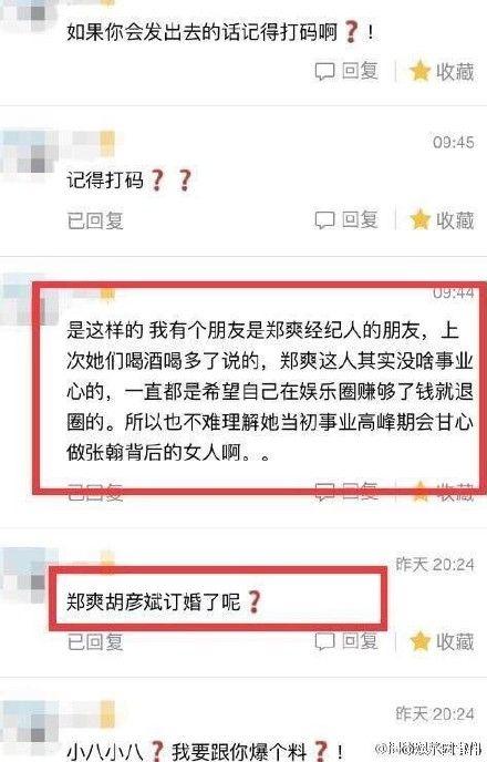 鄭爽缺席活動神隱近2個月 驚傳將訂婚為愛退出演藝圈 圖/翻攝自微博