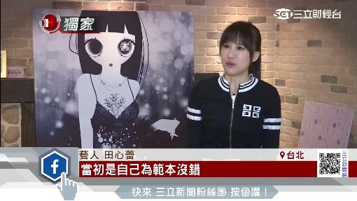 """哈佛甜心歌手轉型! 插畫""""累累""""比本人紅?"""