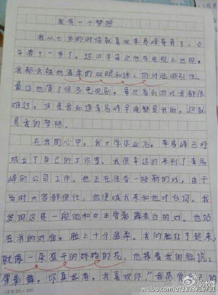 小學生對李易峰示愛圖翻攝自微博http://weibo.com/u/2808716791?refer_flag=1005055014_