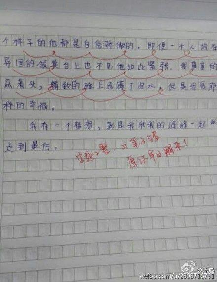 小學生對李易峰示愛 圖翻攝自微博 http://weibo.com/u/2808716791?refer_flag=1005055014_