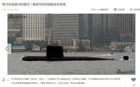 解放軍,潛艇,香港,維多利亞海港,停靠,照片 圖/翻攝自新浪軍事