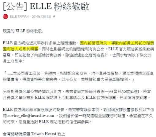 ELLE爆黑箱 圖/翻攝自ELLE臉書