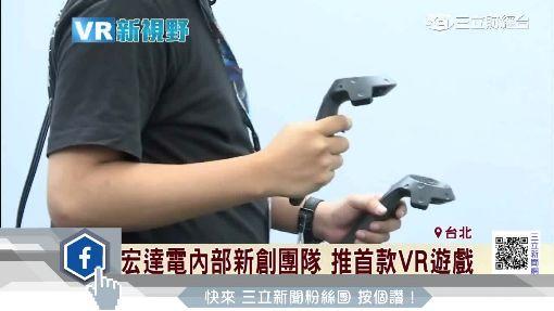 宏達電攻軟體 新創團隊推首款VR遊戲
