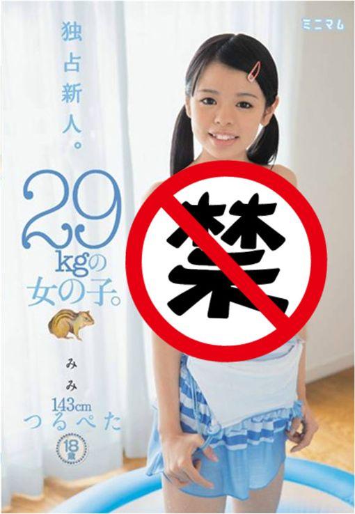 AV,女優,小學生,成年,迷片,矢澤美美,AV女優 圖/翻攝自DMM
