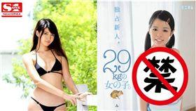 AV,女優,小學生,成年,迷片,矢澤美美,AV女優 圖/翻攝自臉書