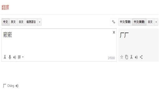 注音符號,簡體字,烏龍,拼音,注音,PTT,廠,ㄏㄏ 圖/翻攝自google