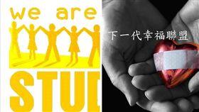 下一代幸福聯盟,捍衛家庭學生聯盟,尤美女,同性婚法案,婚姻平權,凱達格蘭大道 (圖/翻攝自臉書)