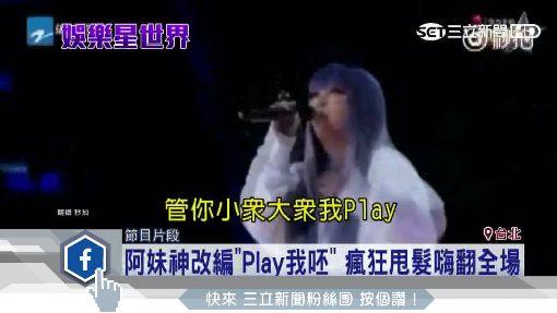 """阿妹神改編""""Play我呸"""" 瘋狂甩髮嗨翻全場"""