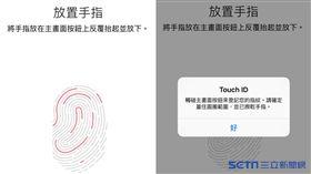 觸控,iPhone,iPhone 7,指紋辨識,解鎖/楊惟甯 攝