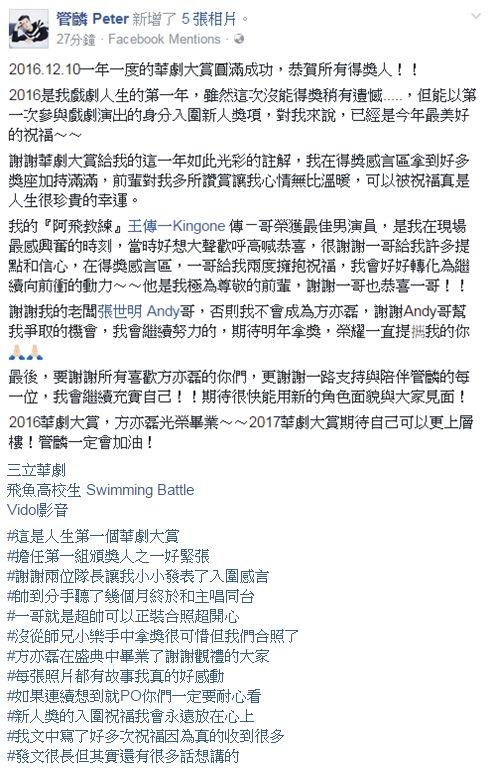 管麟擦身潛力新星 失落但會更努力 圖/記者王建棠攝影