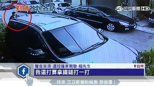 """不爽停車被擋到 男子倒車入庫""""撞鄰車"""""""