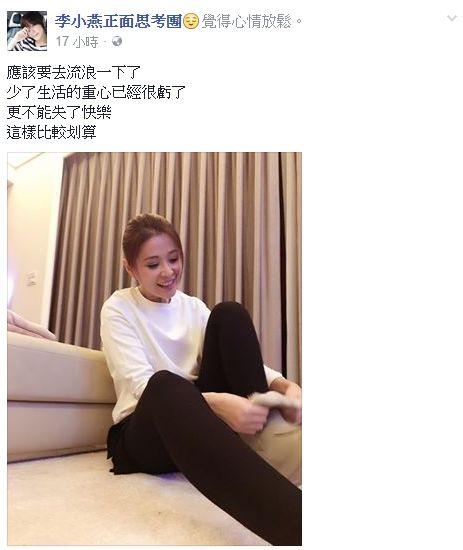 李燕甩失敗婚姻 自爆「想去流浪一下」找回快樂圖/翻攝自李小燕正面思考團臉書
