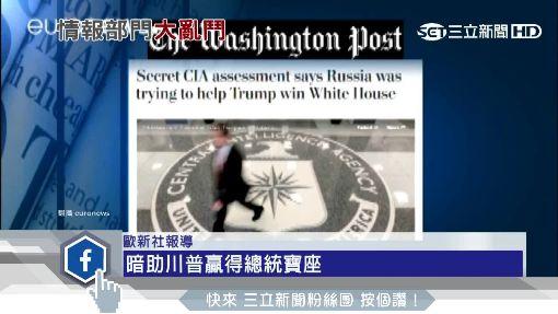 CIA爆猛料!俄駭客相助 川普「勝之不武」