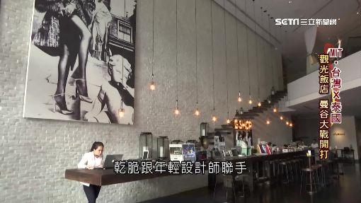 泰厲害!台商曼谷創說「故事」的旅店