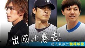 名家_網路溫度計_出國比賽去!超人氣旅外職棒球星