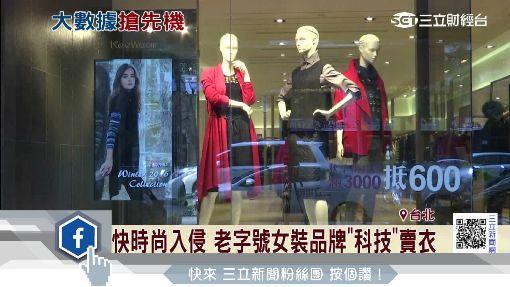 """老字號女裝品牌""""科技""""賣衣 兩岸通吃!"""