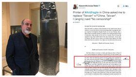 中國印刷廠要求改文「中國台灣」/美國學者塔雷伯(Nassim Nicholas Taleb)的推特