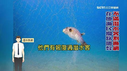 漁網纏住墾丁潛水客 割破竟遭漁民恐嚇