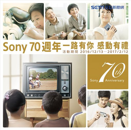 感動有禮!Sony 70週年紀念特展 再推年終優惠