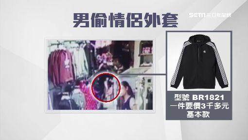 男偷外套湊「情侶款」 假裝試穿秒偷進包