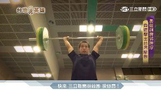 舉重女孩奧運奪銅 超齡善心感動世人
