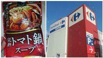 家樂福,番茄鍋,核能,福島,日本,食藥署 圖/中央社、翻攝自家樂福官網