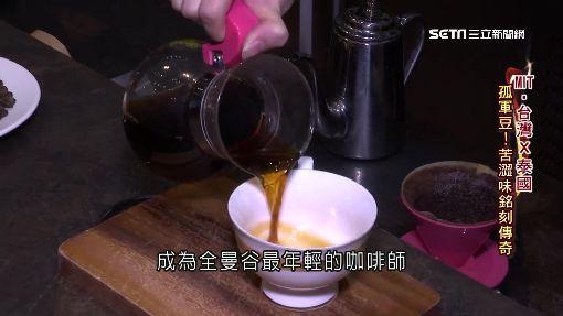 孤軍後代「泰」發光 賣咖啡傳承故事