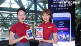 華航,空姐,行動App。(圖/記者簡佑庭攝)