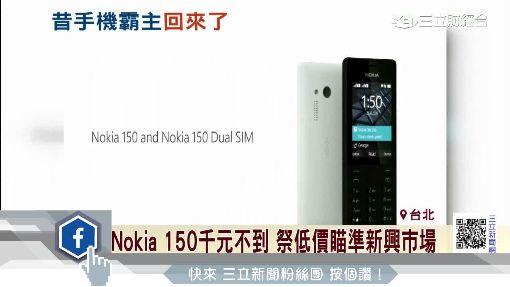 Nokia真的回來了 鴻海代工推低價功能機