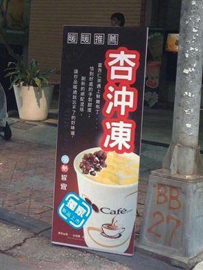 新飲料名字超糟糕,網友:喝了要怎麼教小孩?