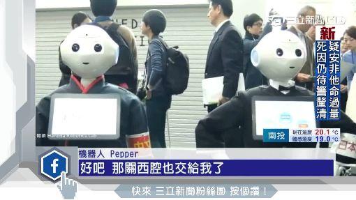 日羽田機場迎生力軍 17機器人服務