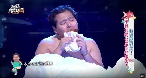 (圖/翻攝自我愛大熱門YouTube) 山豬 范揚景