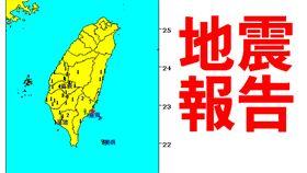 中央氣象局地震報告201612152214