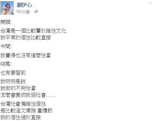 劉伊心,臉書,雌性個性 圖/翻攝自臉書