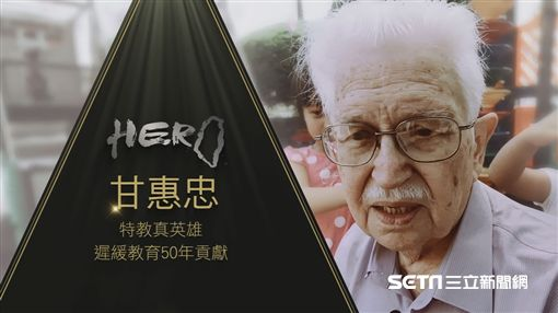 HERO@TAIWAN頒獎典禮,甘惠忠,神父,遲緩兒童,早療教育,慢飛天使,特教
