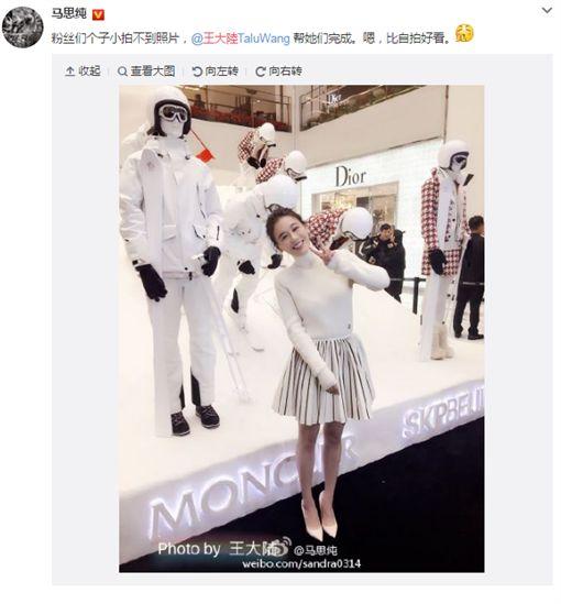 王大陸「黑白配」合框馬思純 一個親民暖舉令粉絲狂讚 圖/翻攝自微博