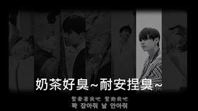 PTT,空耳,壞女人, Hold me tight,奶茶,韓國,BTS,防彈少年,麵包 圖/GingerbreadMAN YouTube