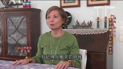 """瑞典""""創世代"""" 菁英台灣女挑戰北歐"""