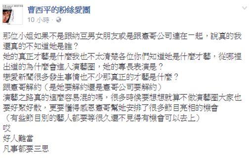 曹西平、林千又臉書