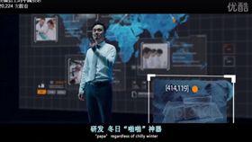 大陸電暖器廣告微電影/臉書-微信上的中國