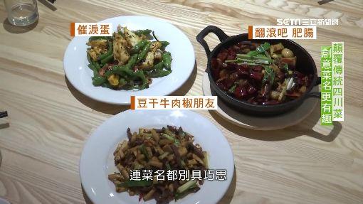 辛香辣麻超下飯 川菜吃出新樂趣