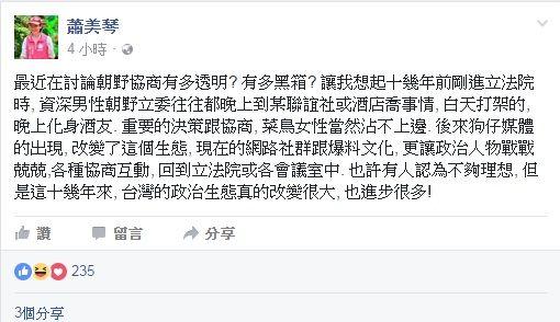 蕭美琴臉書