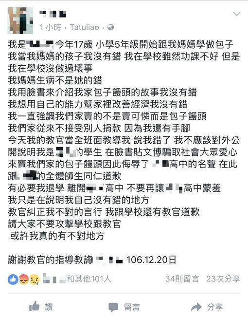 饅頭,清寒,教官,羞辱圖/翻攝自張博智臉書