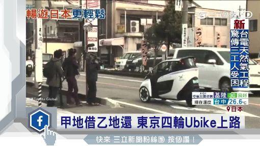 日本微型電動車分享 宛如四輪Ubike