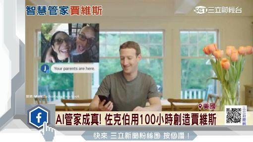 臉書佐克伯秀AI管家 聲優曾扮上帝